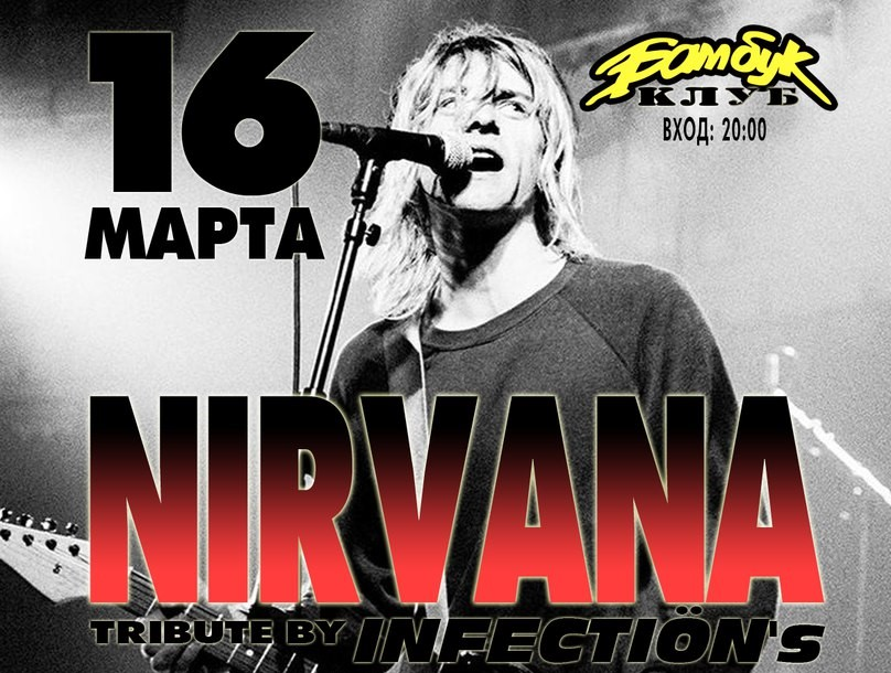 16 марта: Группа INFECTIÖN's (NIRVANA Tribute)