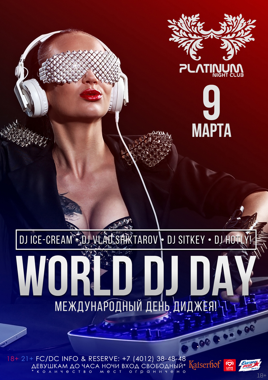 9 марта: World DJ Day
