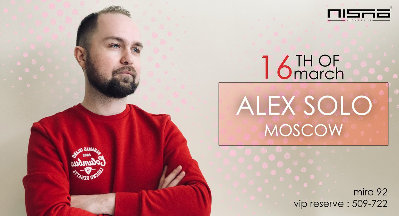 16 марта: Special Guest: Alex Solo
