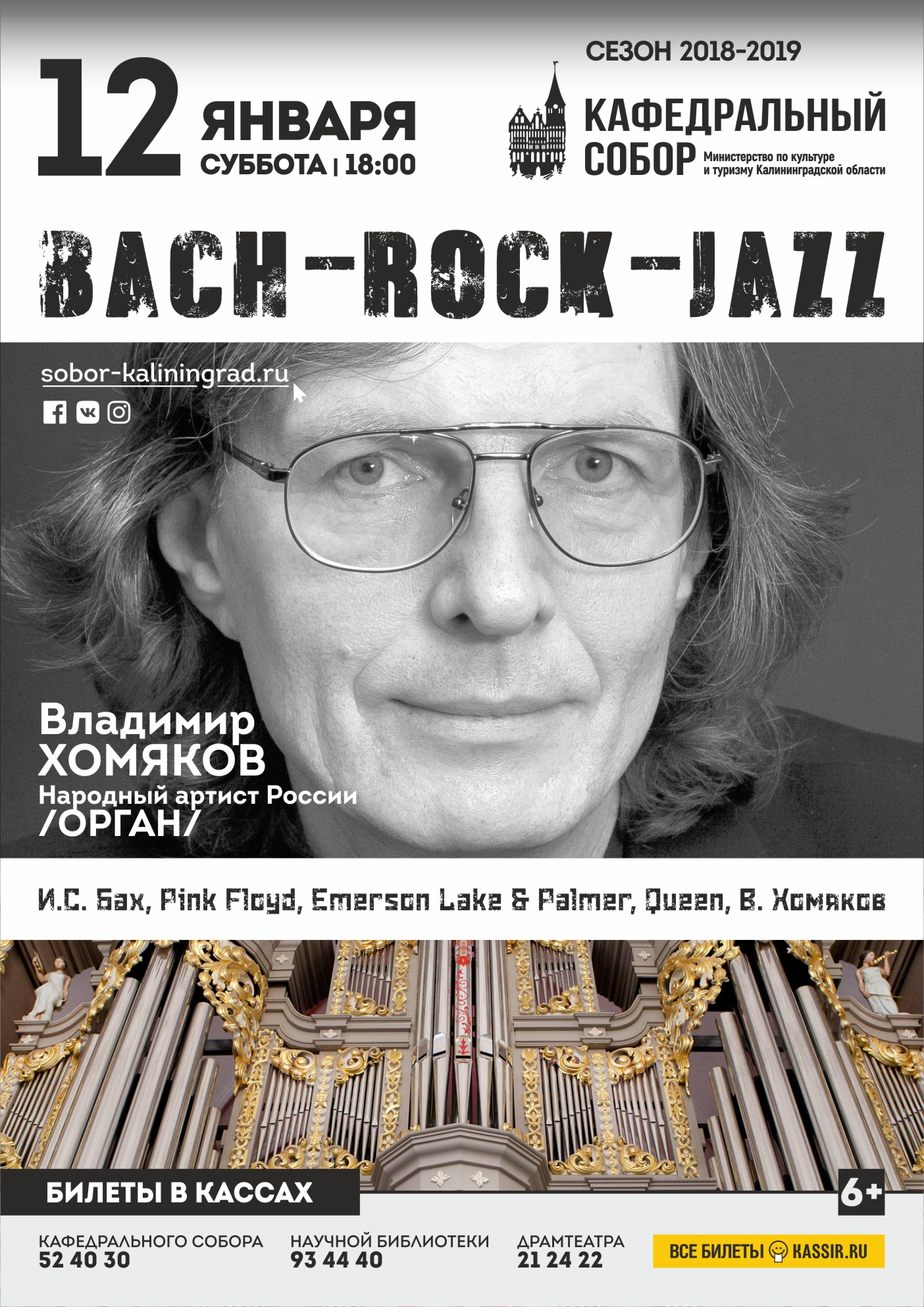 Концерт: BACH – ROCK – JAZZ