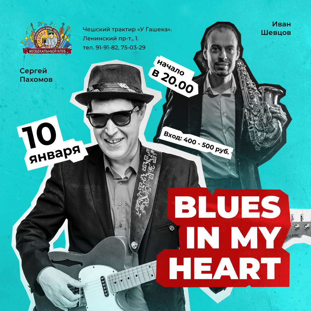 "Концерт: Сергей Пахомов: ""Blues in my heart»"