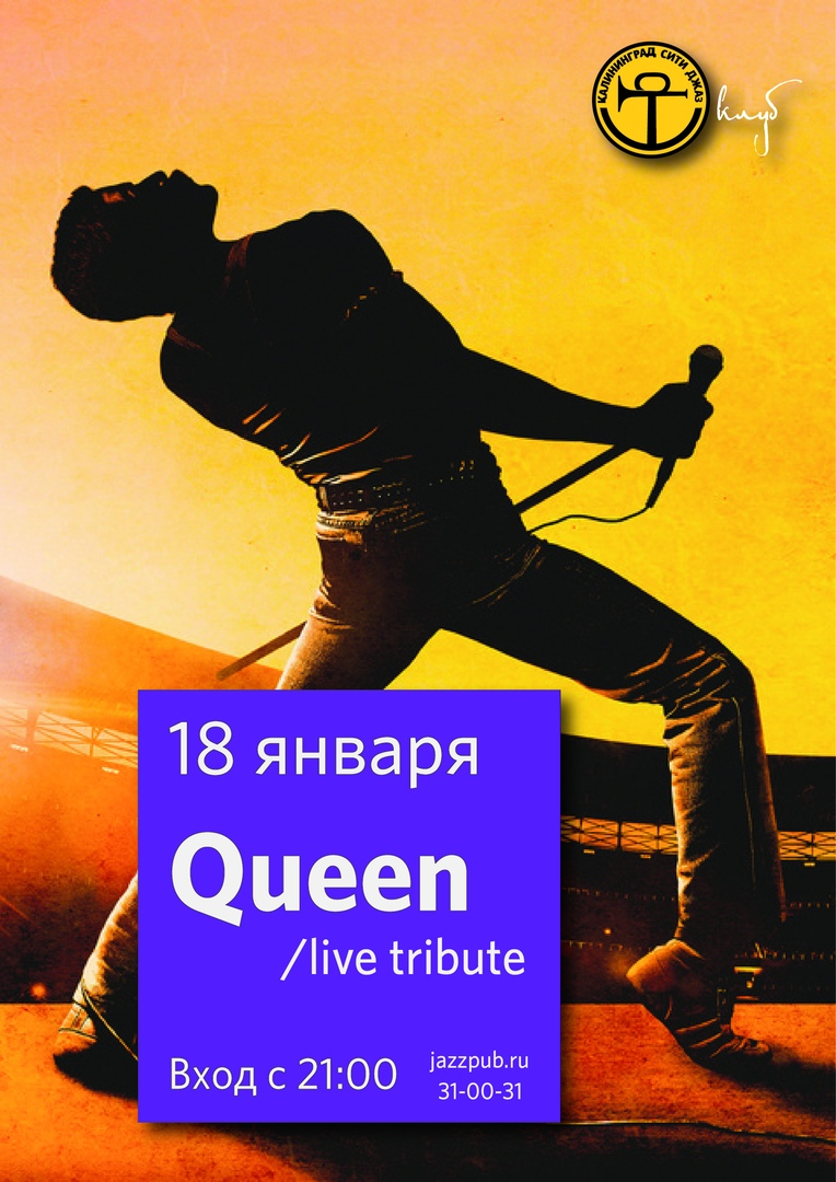 Концерт: Queen- live tribute