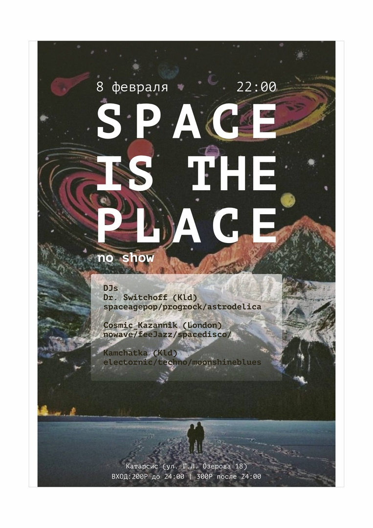 Вечеринка: Space is the place