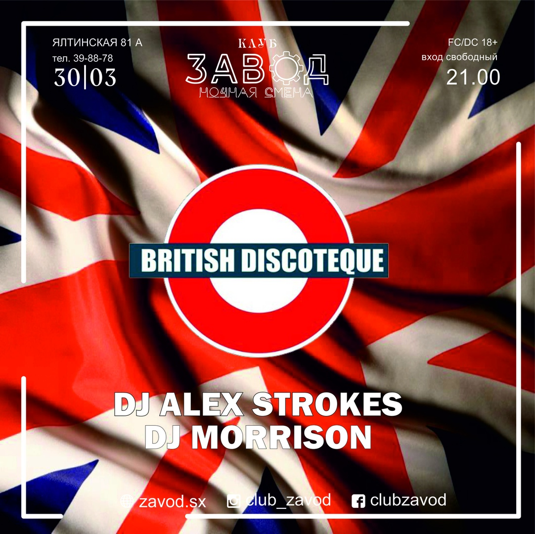 Вечеринка: BRITISH DISCOTEQUE