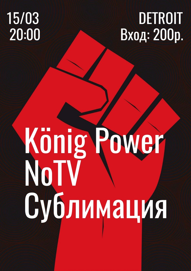 Концерт: König Power | NoTV | Сублимация