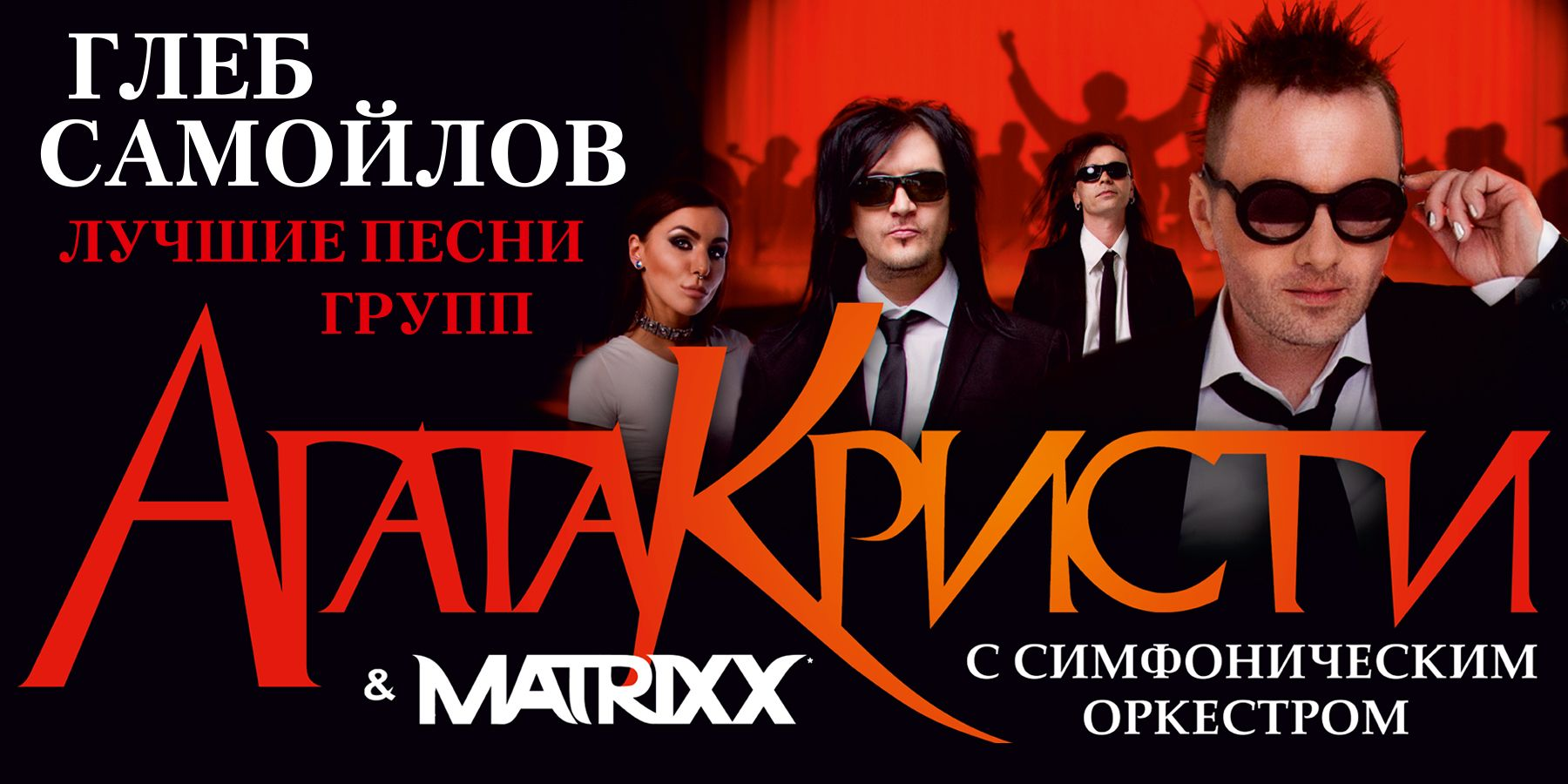 Концерт: Лучшие песни «АГАТА КРИСТИ» & THE MATRIXX с симфоническим оркестром