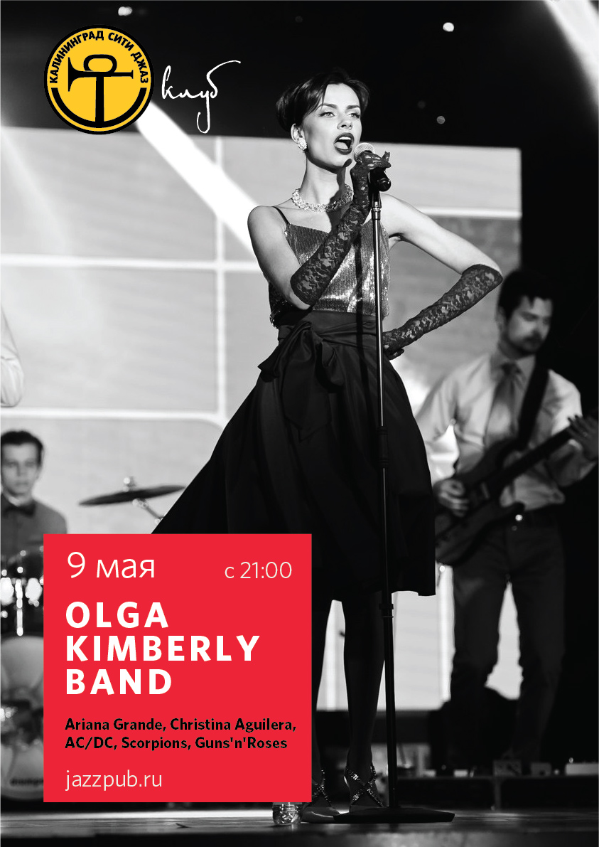 Концерт: OLGA KIMBERLY BAND