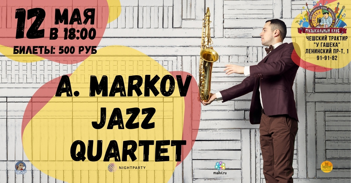 Концерт: A.MARKOV JAZZ QUARTET (project by FRIZZ).