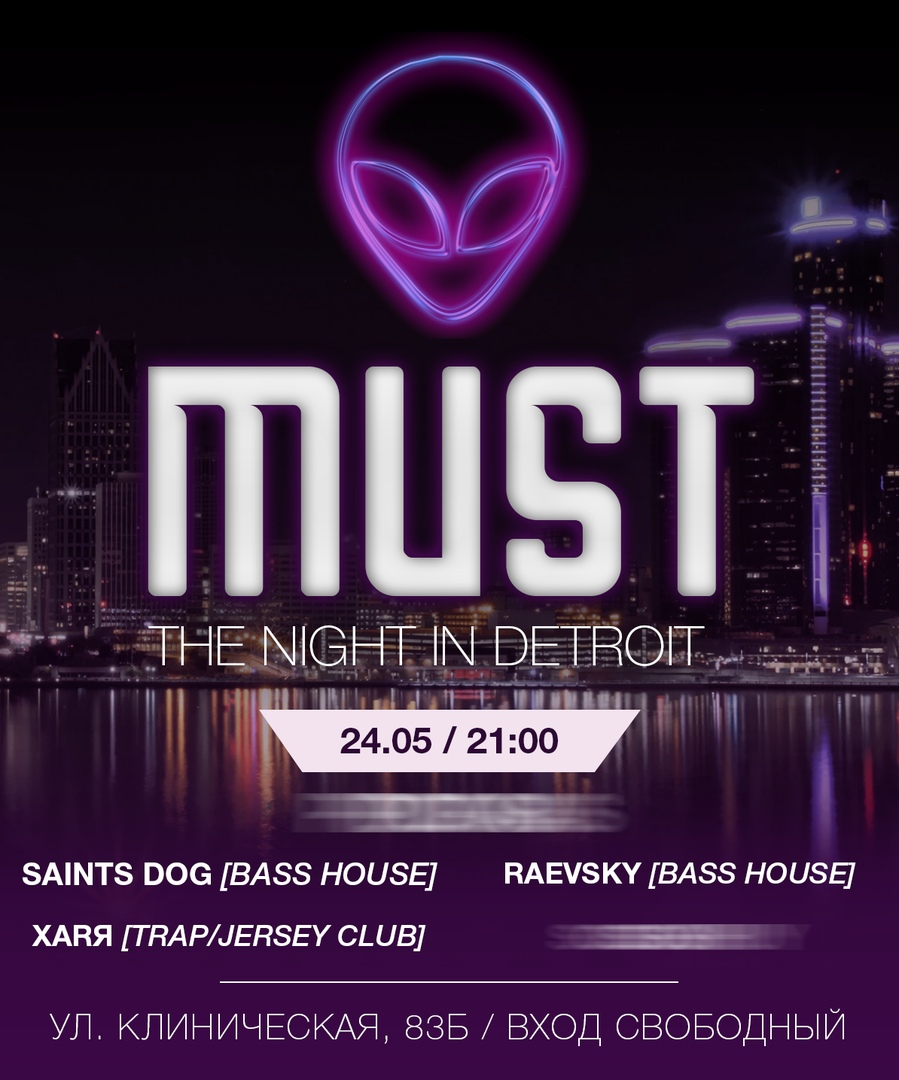"Концерт: ""MUST: Night In Detroit"""