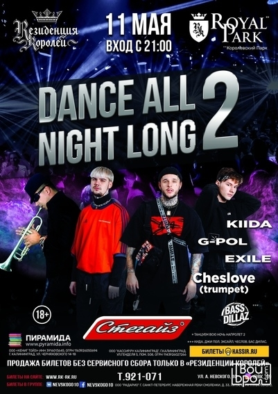 Dance All Night Long 2
