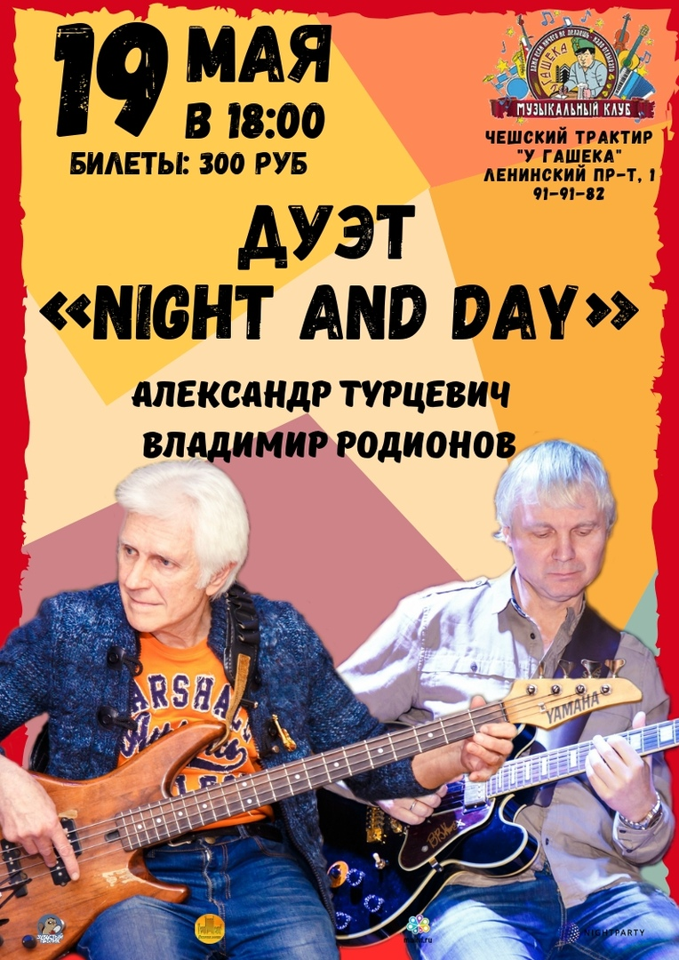"Концерт: Дуэт ""Night and Day"""
