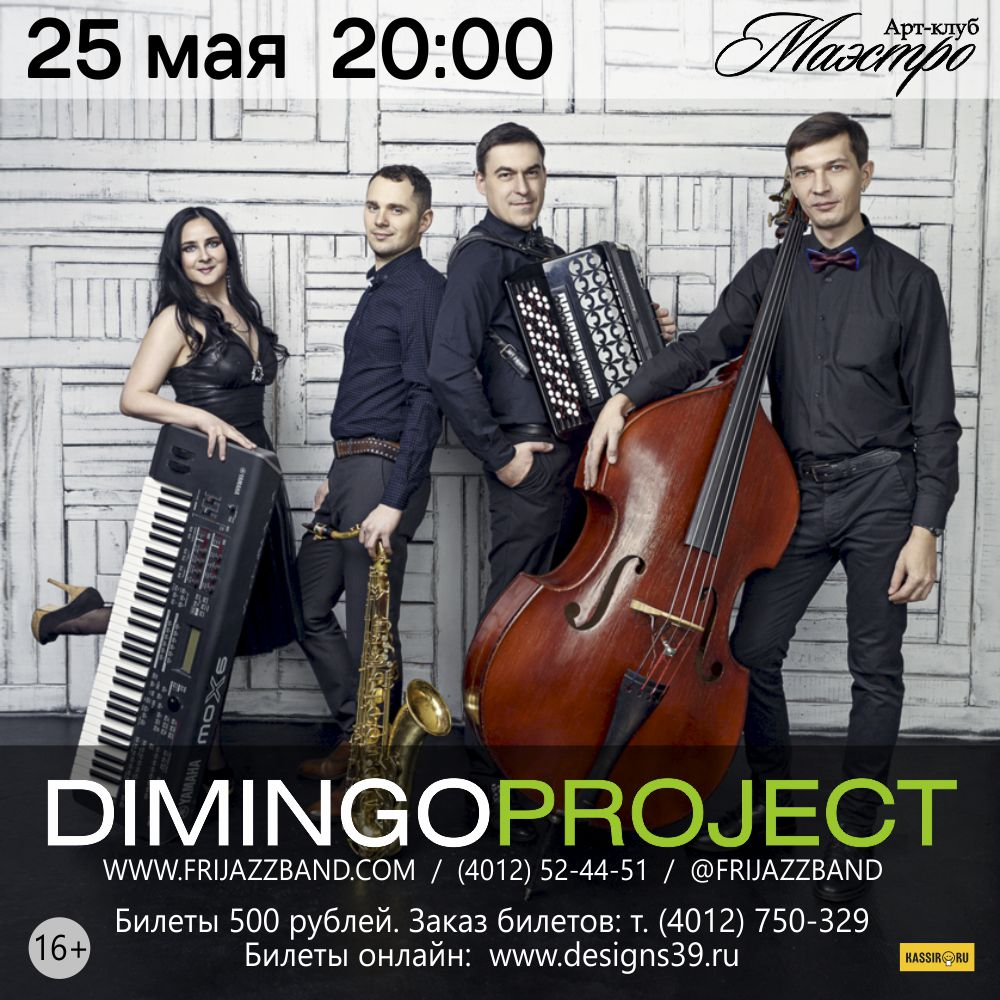 "Концерт : ""DIMINGO PROJECT"""