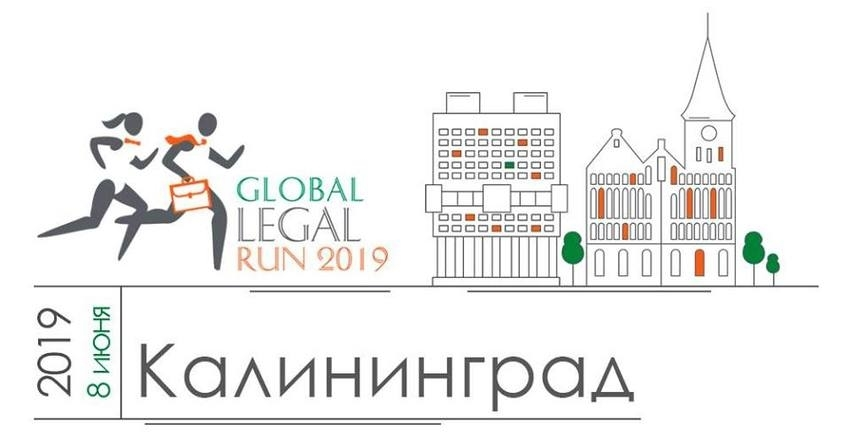 Global Legal Run 2019