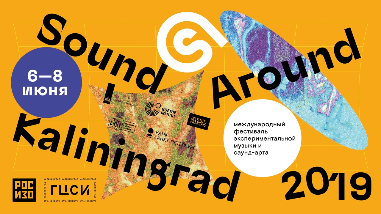 Sound Around Kaliningrad 2019: Флориан Тюрке (Германия)
