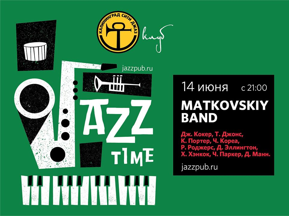 Концерт: JAZZ TIME by Matkovskiy band