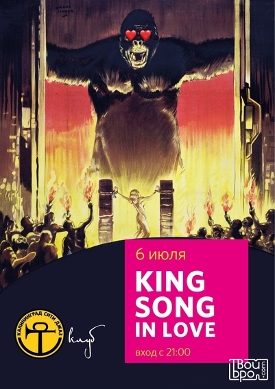 King Song in Love