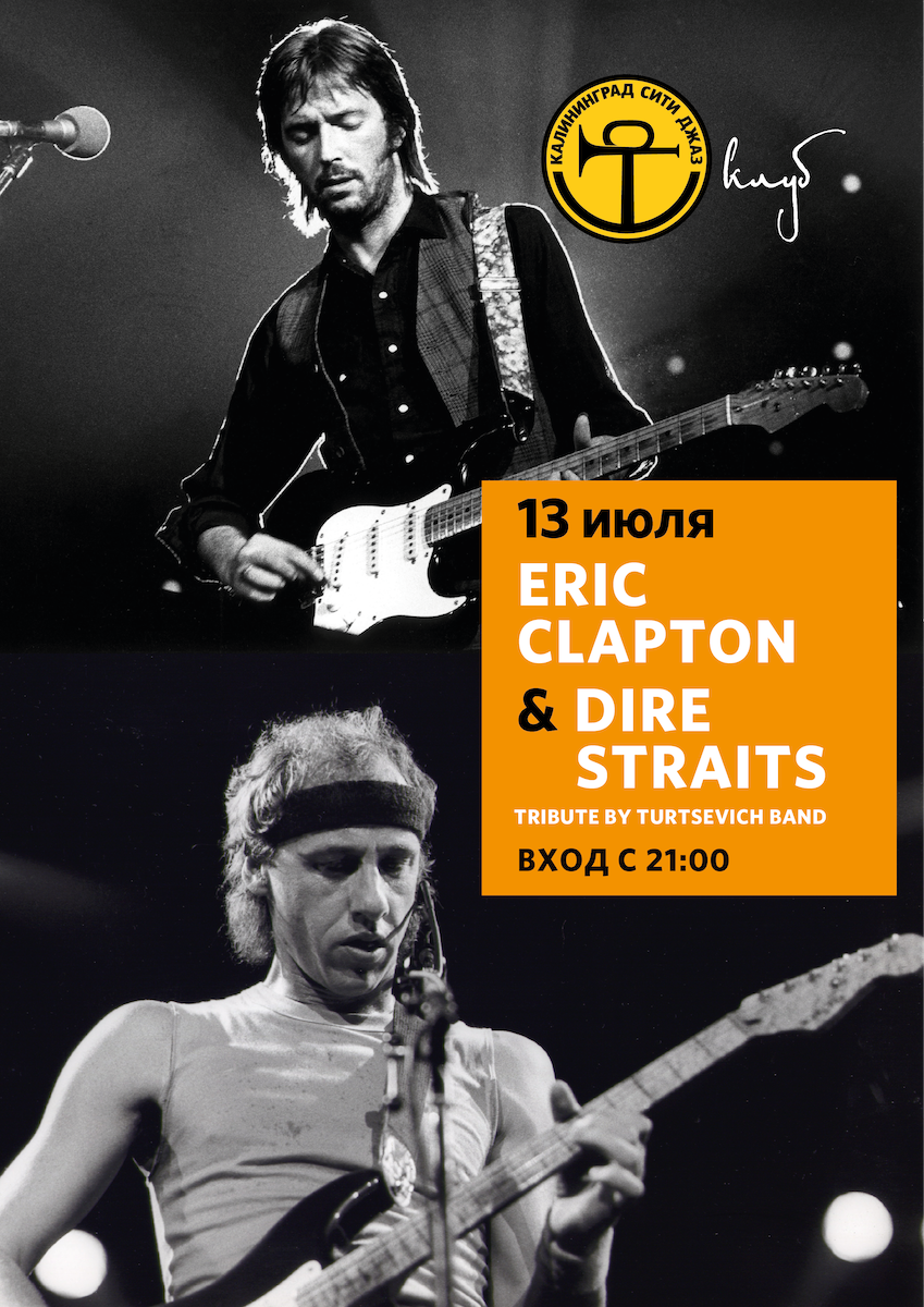 Концерт :  ERIC CLAPTON & Dire Straits Tribute by Turtsevich band