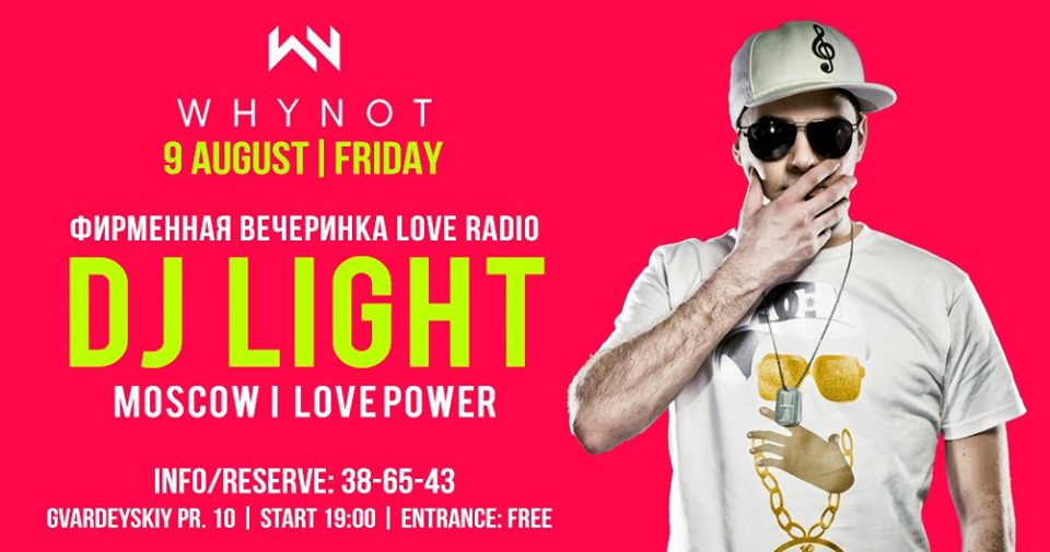 Клубный концерт :  «Dj Light (Moscow | Love Power»