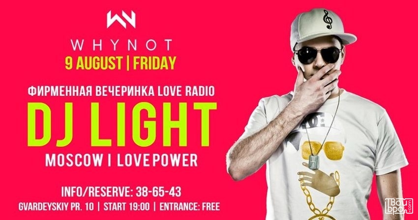 «Dj Light (Moscow | Love Power»