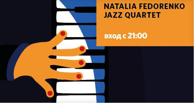 Концерт: ALL THAT JAZZ by Natalia Fedorenko Jazz Quartet