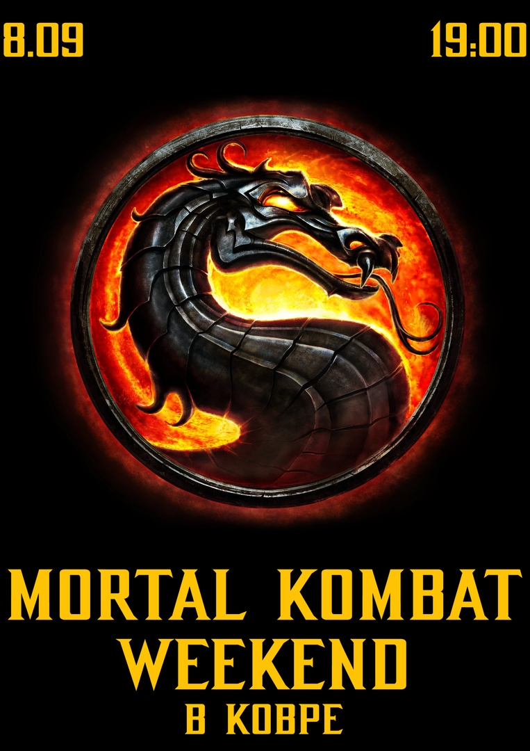 MORTAL KOMBAT WEEKEND :  в «Ковре»