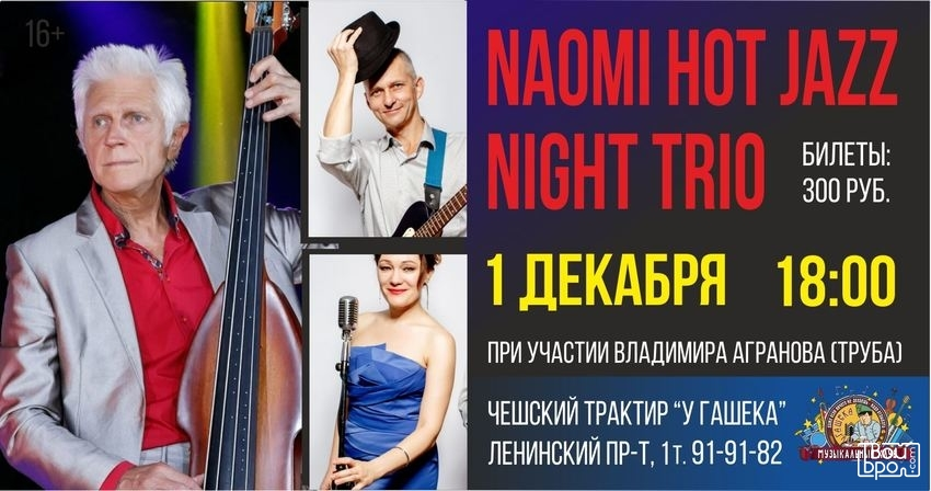 Naomi Hot Jazz Night Trio