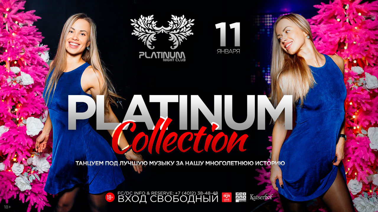 Вечеринка : Platinum Collection
