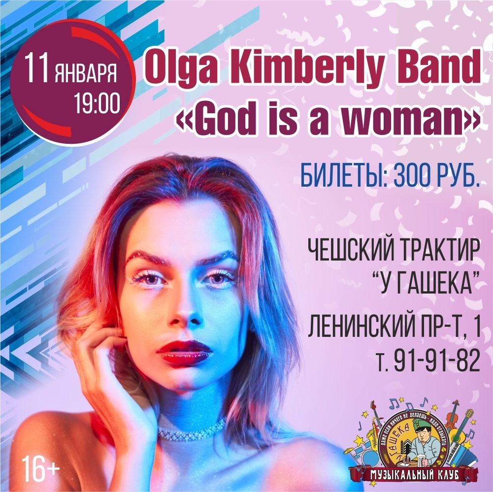 Концерт : Olga Kimberly Band