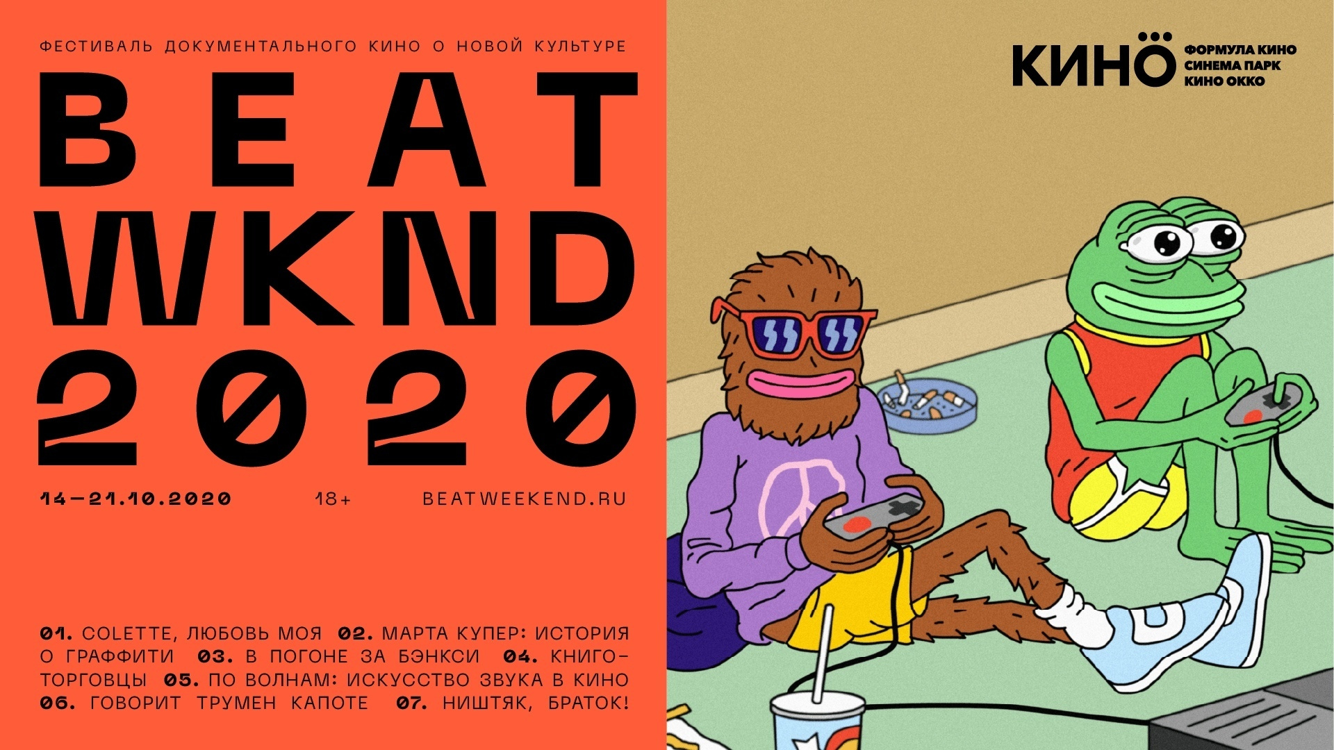 Кинофестиваль: Beat Weekend 2020