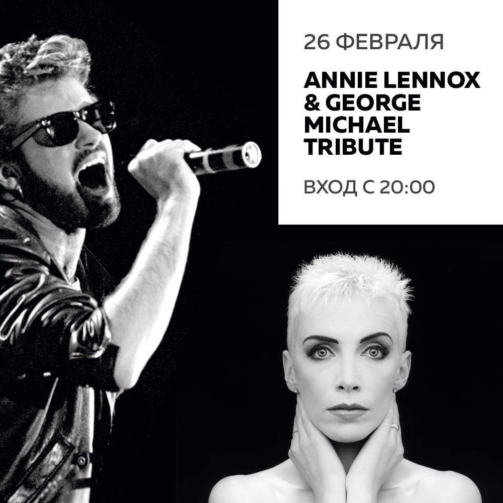 Концерт: Annie Lennox и George Michael Tribute
