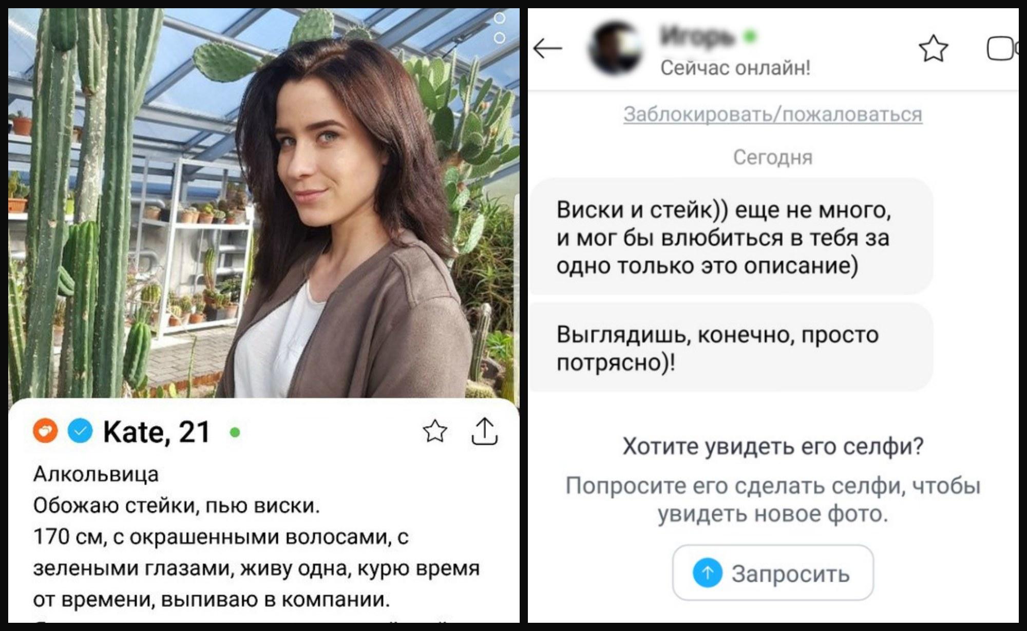 Статусы для знакомства с девушкой в интернете знакомство в кемерово на одну ночь