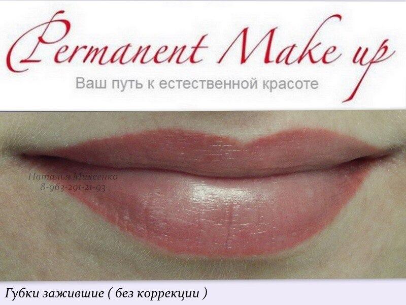Перманентный макияж выполнен Натальей МихеенкоФото: 4