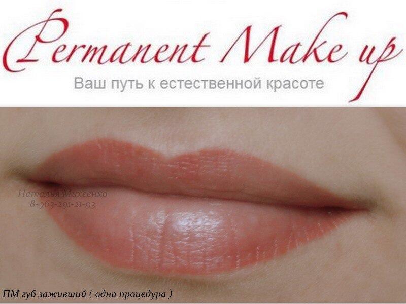 Перманентный макияж выполнен Натальей МихеенкоФото: 5